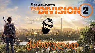 The Division 2 ქართულად (PRIVATE BETA)