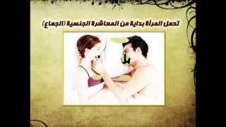 كيف تحمل المرأة من الرجل ...  كيف يحدث الحمل