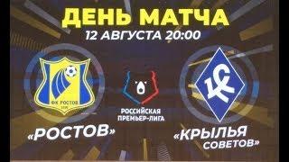 Ростов - Крылья Советов обзор матча 5 тура РПЛ 12.08.2019