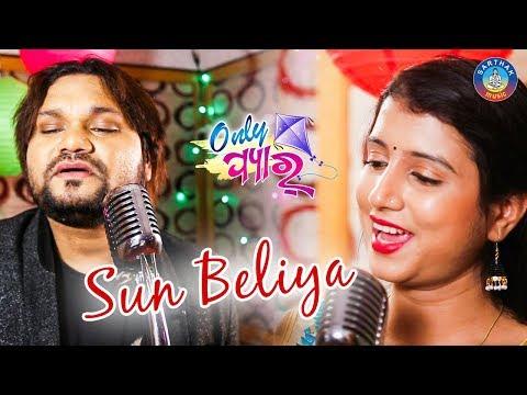 Aaste Aaste-Sun Beliya (Studio Version) | Babushan & Supriya | Moon Shine Entertainment