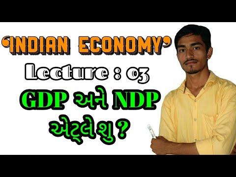 GDP એટ્લે શુ ? કાલ્પનિક કૈ વાસ્તવિક સંપુર્ણ સમજ | What is GDP ?