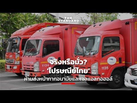จริงหรือมั่ว? 'ไปรษณีย์ไทย' ห้ามส่งหน้ากากอนามัยและเจลแอลกอฮอล์
