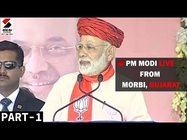 ????LIVE : PM Modis Speech at Morbi, Gujarat   Part-1   Gujarat Elections 2017