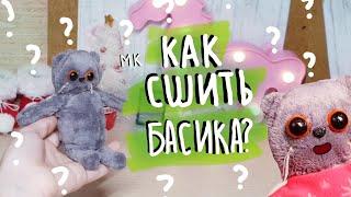 как сшить Басика?МКМини-БасикBasik TV