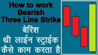 How to use Three Line Strike Bearish Continuation Candlestick Pattern in Hindi.