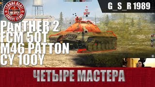 WoT Blitz - Радость победы  4 мастера - World of Tanks Blitz (WoTB)