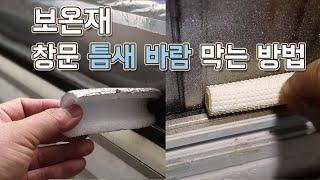 창문 틈새 바람 / 보온재의 종류