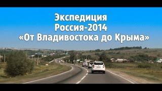 """Фильм Экспедиция """"Россия-2014"""""""