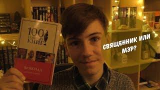 "Джоанн Харрис ""Шоколад"" // Книга или фильм?"
