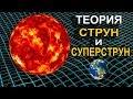 Теория струн и суперструн простыми словами