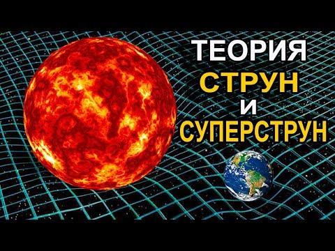 Теория струн и суперструн простыми словами - Видео онлайн