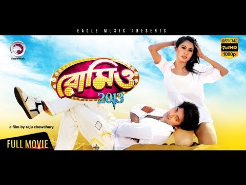 Bangla Movie | Romeo 2013 | Bappy,Sara Zerin,Misha Sawdhagor,Bipasha Kabir | Eagle Movies(OFFICIAL)