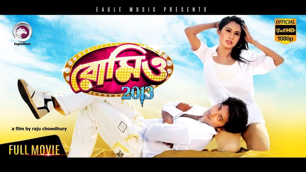 Download Bangla Movie   Romeo 2013   Bappy,Sara Zerin,Misha Sawdhagor,Bipasha Kabir   Eagle Movies(OFFICIAL)