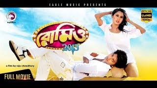 Bangla Movie | Romeo 2013 | Bappy,Sara Zerin,Misha Sawdhagor,B…