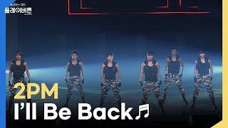 [방송원본] 아직도 우리집 준호 보니?⭐짐승돌 2PM - I'll Be Back | KBS 101230 방송