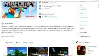 Видео Урок Как скачать Minecraft Покет Эдишон бесплатно