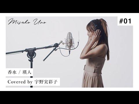香水 / 瑛人 を宇野実彩子(AAA)が歌ってみた!