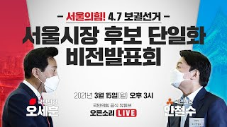 [Live] 3월 15일 4.7 보궐선거 서울시장 후보…