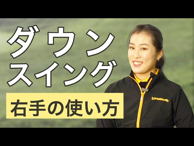 【ゴルフ科学】ダウンスイングの右手の使い方【サイエンスゴルフ】vol.30