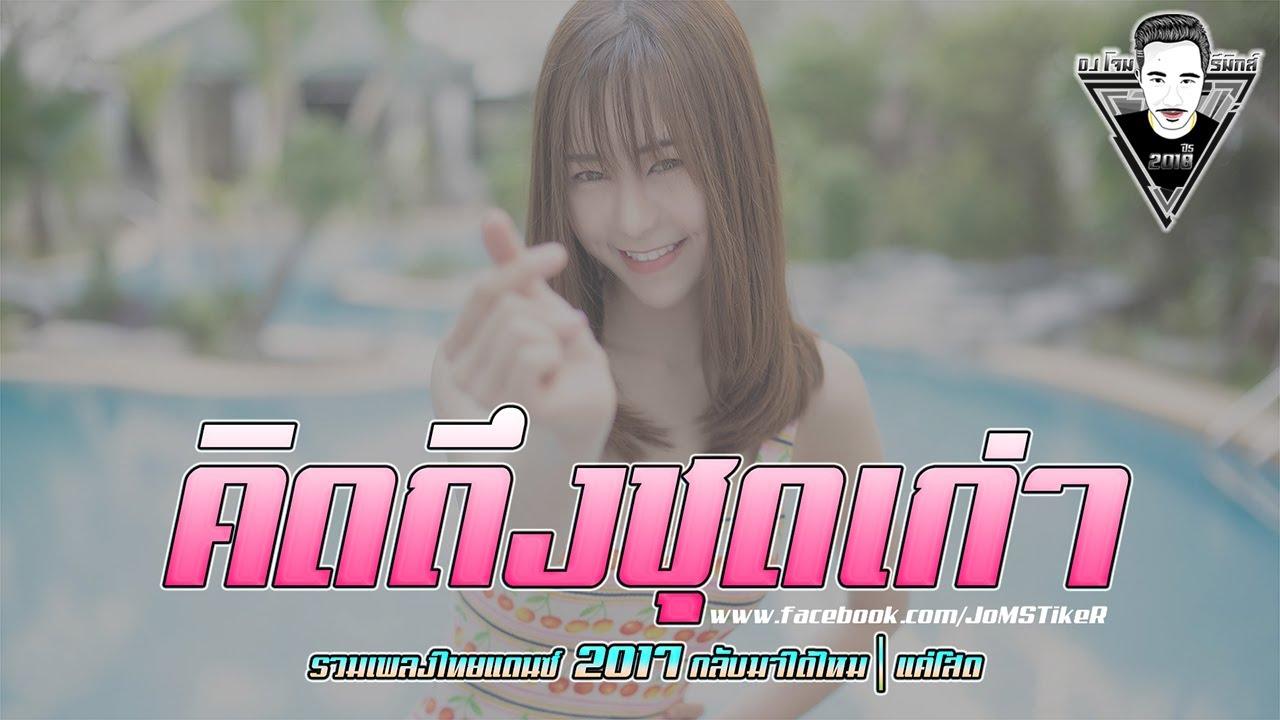 #ดีเจโจม แดนซ์ชุดเก่าเพลงไทย 2017 V.3ช่าแดนซ์
