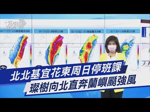 北北基宜花東周日停班課 璨樹向北直奔蘭嶼颳強風|TVBS新聞