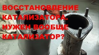 восстановление катализатора. Как лучше - с катализатором или без?
