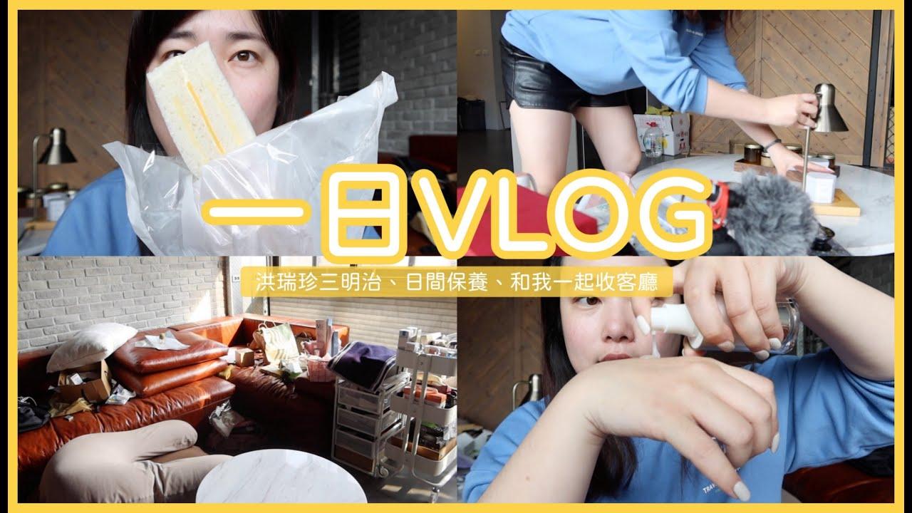 一日VLOG:洪瑞珍三明治、日間保養、和我一起收客廳 ft.怡麗絲爾|Jessica 潔西卡