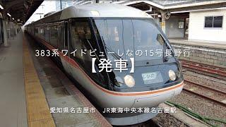 【発車】383系ワイドビューしなの15号長野行 愛知県名古屋市 JR東海 中央本線 名古屋駅
