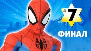 Прохождение Disney Infinity 2.0 Человек паук #7 Финал