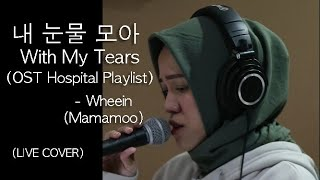 Download lagu 휘인 (Whee In) 마마무 (Mamamoo) - 내 눈물 모아 With My Tears (슬기로운 의사생활 OST) LIVE COVER
