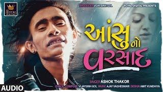 Ashok Thakor AASHU NO VARSAD Full Audio Latest Gujarati Song 2019 Royal Digital
