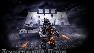 Прохождение ARMA 3 #1 Пехота