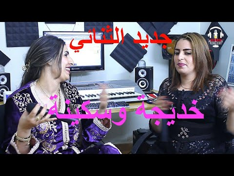 Khadija & Soukaina (Tiotmine n3ari) - Ayaghdar