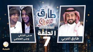 برنامج طارق شو الموسم الثاني الحلقة 7 - ضيوف الحلقة  سجى البارقي وجنى العصامي