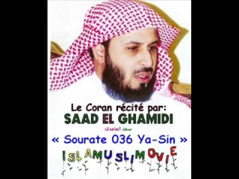 sourat yassine mp3 saad el ghamidi