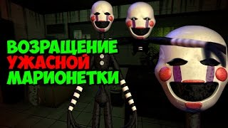 ВОЗВРАЩЕНИЕ МАРИОНЕТКИ Five Nights At Freddy s 3 The return of the Puppet