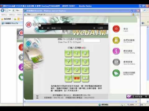 開通郵局 網路ATM 線上交易 - YouTube