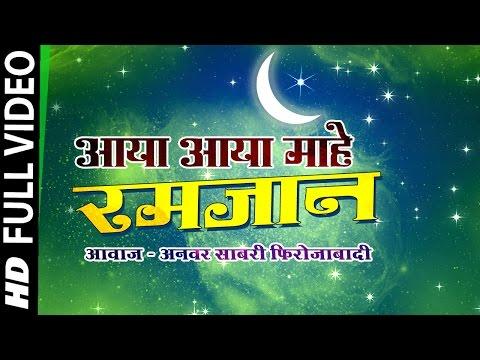 Aaya Aaya Mahe Ramzaan   New Qawwali 2017   Aaya Mahe Ramzan   Anwar Sabri Firozabadi