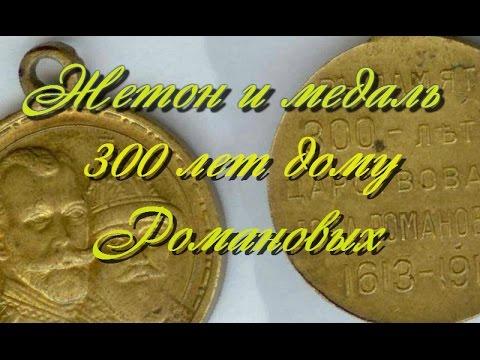 Один рубль 1913 года В Память 300 лет дому Романовых