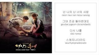 Gambar cover t 윤미래 t YOON MI RAE-「ALWAYS」 [태양의 후예/太陽的後裔OST - PART.1] [LYRICS 가사:KOREAN/ROM] 1080P_