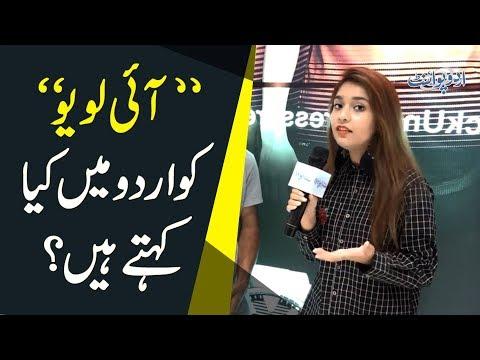 """""""آئی لو یو"""" کو اردو میں کیا کہتے ہیں؟"""