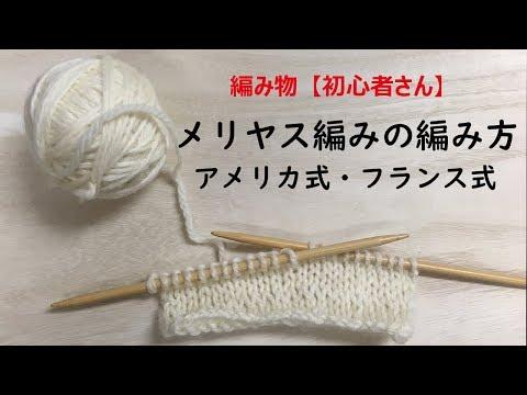 編み物【初心者】棒針りでメリヤス編みを編む