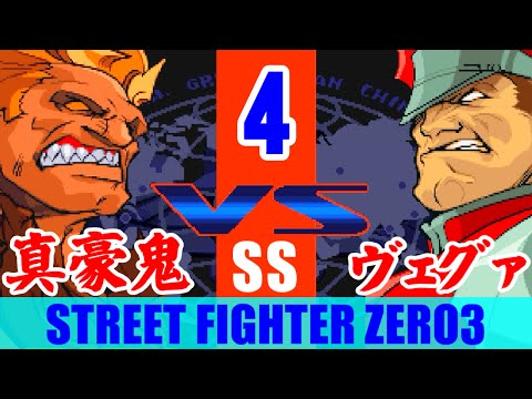 [4/4] 真・豪鬼(Shin-Akuma) Playthrough - STREET FIGHTER ZERO3