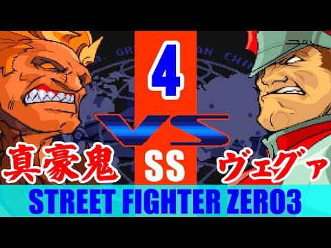 [4/4] 真・豪鬼(Shin-Akuma) Playthrough - STREET FIGHTER ZERO3