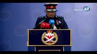 المؤتمر الصحافي لوزارة الداخلية البحرينية حول إحباط عملية تهريب عدد من المطلوبيين في قضايا إرهابية