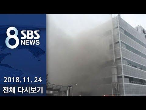 다시보는 8뉴스 11/24(토) - 서울 5개 구 통신대란 부른 'KT 화재'…원인 조사 착수 / SBS
