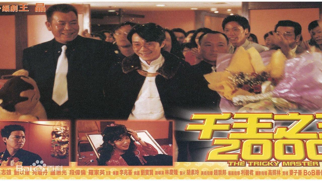 Châu Tinh Trì - Vua bịp 2000 (Bịp vương 2000) - The Tricky Master 1999