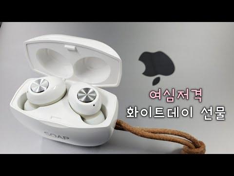 Download 여심 저격 무선 이어폰, 비토닉 소프 (SOAP) 후기 리뷰