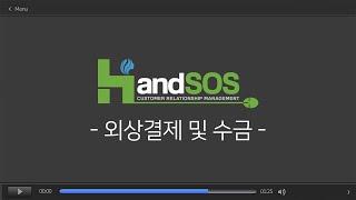 미용실 네일샵 고객관리 프로그램 핸드SOS - 외상결제…