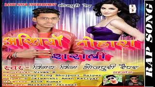 New Bhojpuri Rap Song अखियाँ तोहार सराबी Vinay King Bhojpuri Raper